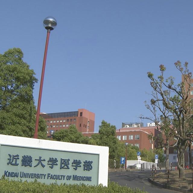 Zdjęcie uniwersytetu Kindai od frontu
