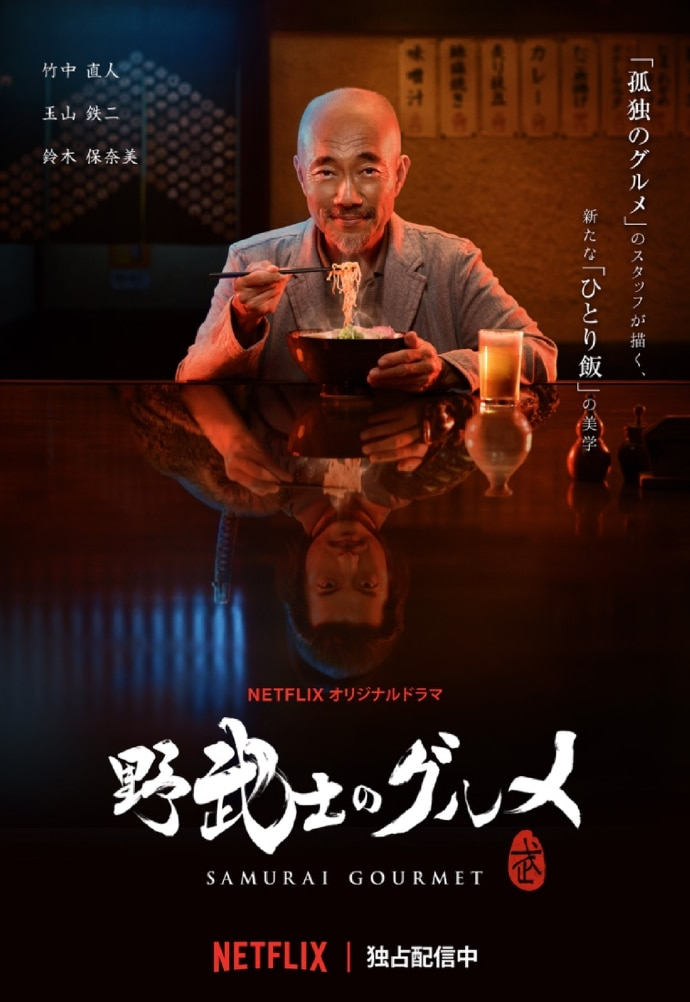 Samurai Gourmet poster